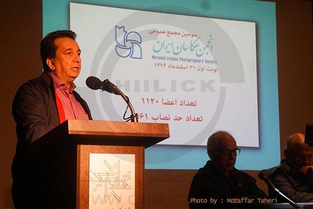 سومین مجمع عمومی انجمن عکاسان ایران