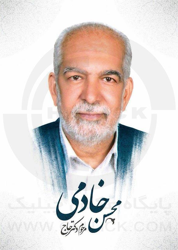 مرحوم دکتر محسن خادمی
