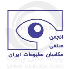 آرم انجمن عکاسان مطبوعاتی ایران