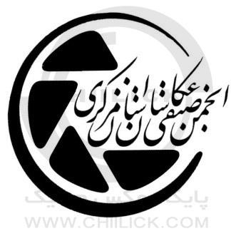 نشان انجمن عکاسان استان مرکزی