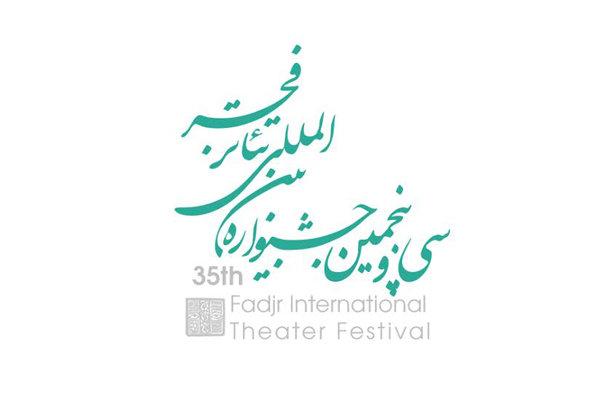 سی و پنجمین جشنواره بین المللی تئاتر فجر | CHIILICK.com
