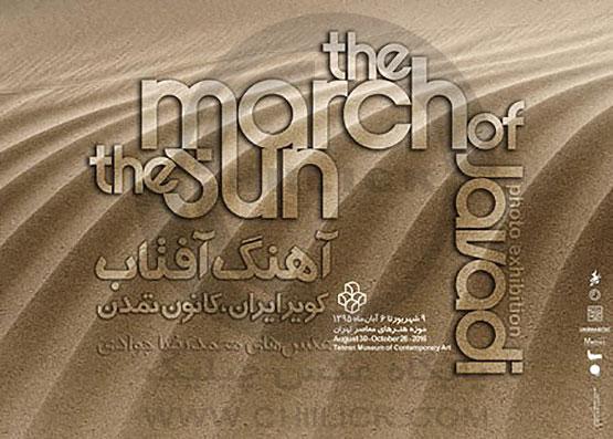آهنگ آفتاب - محمدرضا جوادی
