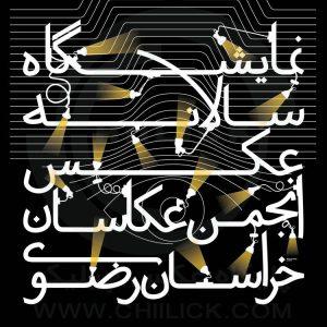 انجمن عکاسان خراسان رضوی