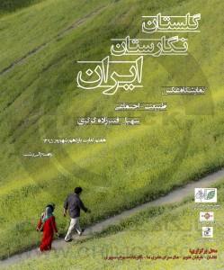 نمایشگاه عکس سهیل قنبرزاده