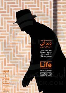 نمایشگاه عکس « زندگی در تبریز » در بازار تبریز