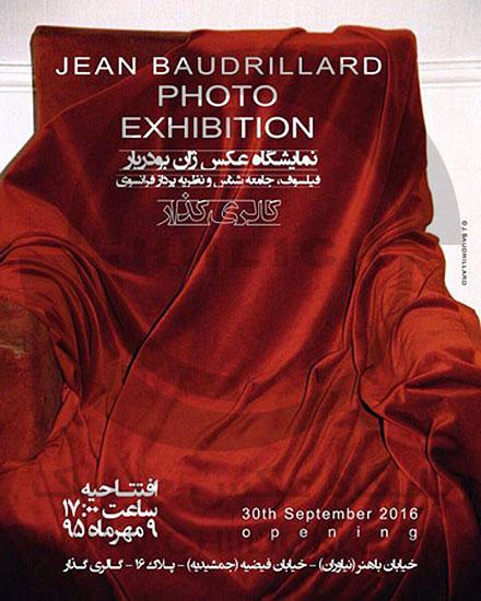 نمایشگاه عکس « ژان بودریار » در نگارخانه گذار