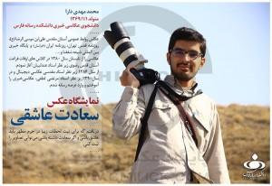 محمدمهدی دارا - دانشکده رسانه فارس