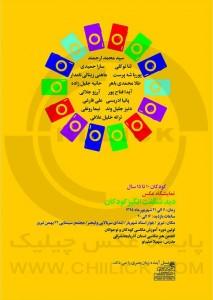نمایشگاه عکس کودکان و نوجوانان در تبریز