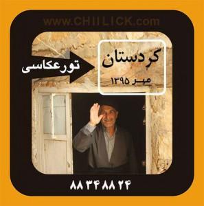 پوستر تور عکاسی کردستان