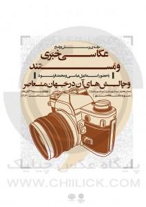 عباسی و فرنود در موزه عکسخانه شهر