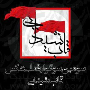 فراخوان سومین سوگواره ی ملی عکس قاب شیدایی