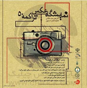 نمایشگاه عکس « تراکمه 50 » در لامرد