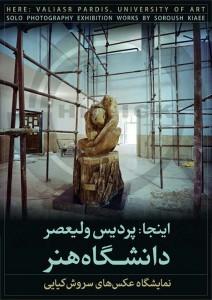 سروش کیایی - « اینجا: پردیس ولیعصر، دانشگاه هنر » در آرته