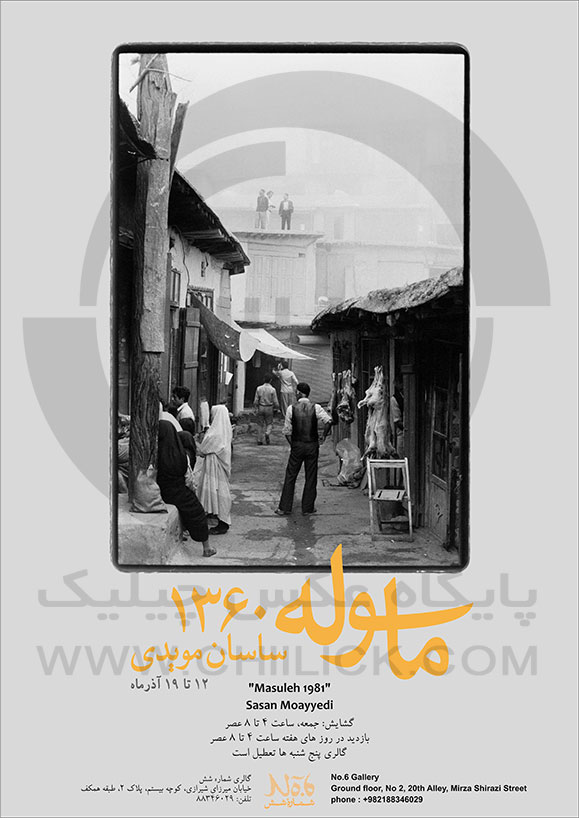 ماسوله 1360 - ساسان مویدی - نگارخانه شماره شش