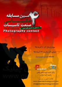 فراخوان چهارمین جشنواره عکس صنعت تاسیسات