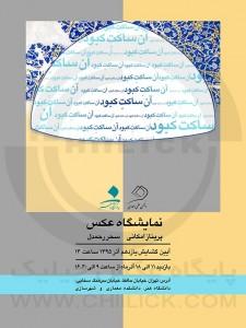 نمایشگاه عکس « مسجد کبود »