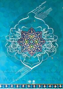 مسجد - موزه عکسخانه شهر