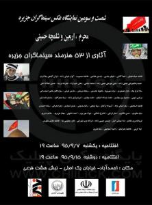 نمایشگاه عکس محرم، اربعین و شلمچه حسینی در آبادان