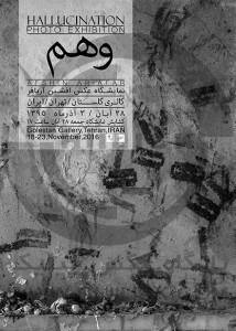 افشین اریافر - وهم در گالری گلستان