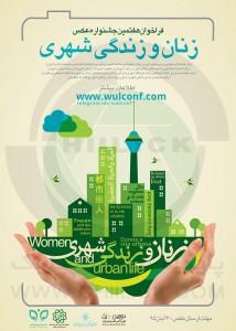 فراخوان هفتمین جشنواره عکس زنان و زندگی شهری