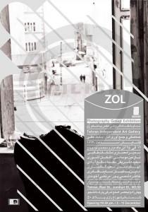 نمایشگاه گروهی عکس « زل » در گالری مستقل تهران