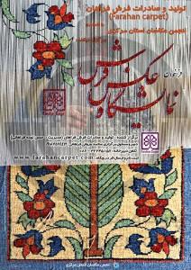 فراخوان نمایشگاه ملی عکس فرش فراهان