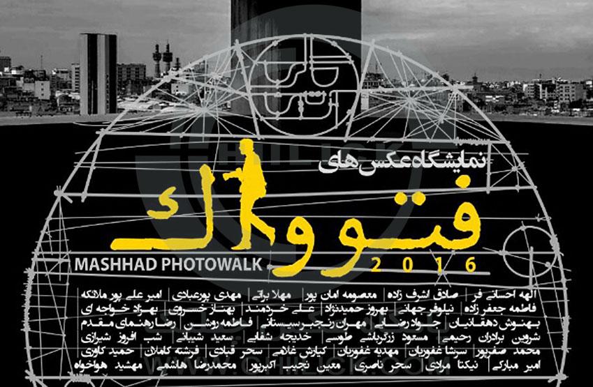 نمایشگاه فتوواک ۲۰۱۶ در نگارخانه آرتین مشهد