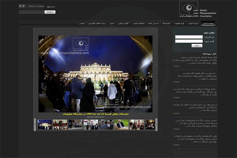 سایت انجمن صنفی عکاسان مطبوعاتی ایران - شهدای رسانه