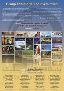 نمایشگاه عکس با صبا در مالزی