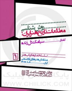 لاله - روش شناسی مطالعات تاریخ هنر ایران - سیامك دل زنده