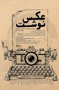 « عکس نوشت » در نگارخانه لاله
