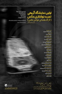 تجربه نوشتاری عکس در تبریز