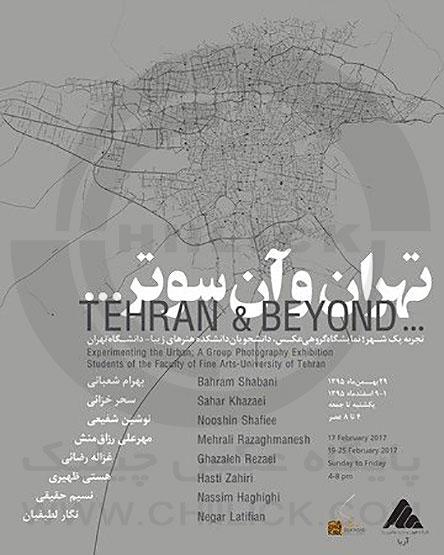 راه ابریشم- تهران و آن سوتر