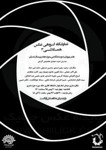 معصومی گرجی - همکلاسی3 در مازندران
