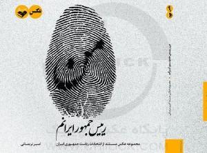 من رییس جمهور ایرانم - امیر نریمانی
