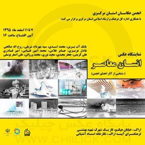 نمایشگاه عکس « انسان معاصر » در اراک