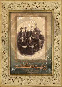 روایت گذشته - موزه عکسخانه شهر