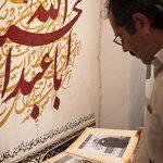 نمایشگاه عکس اهل حرم