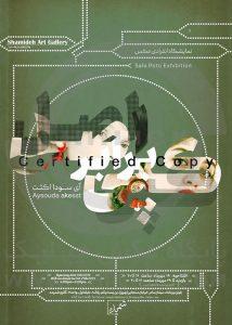نمایشگاه انفرادی عکس «کپی برابر اصل»