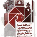 ساختمان هاى برتر استان قزوین