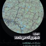 عکس «تهران شهری که می بلعد»