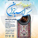 معرفی عکاسان برگزیده