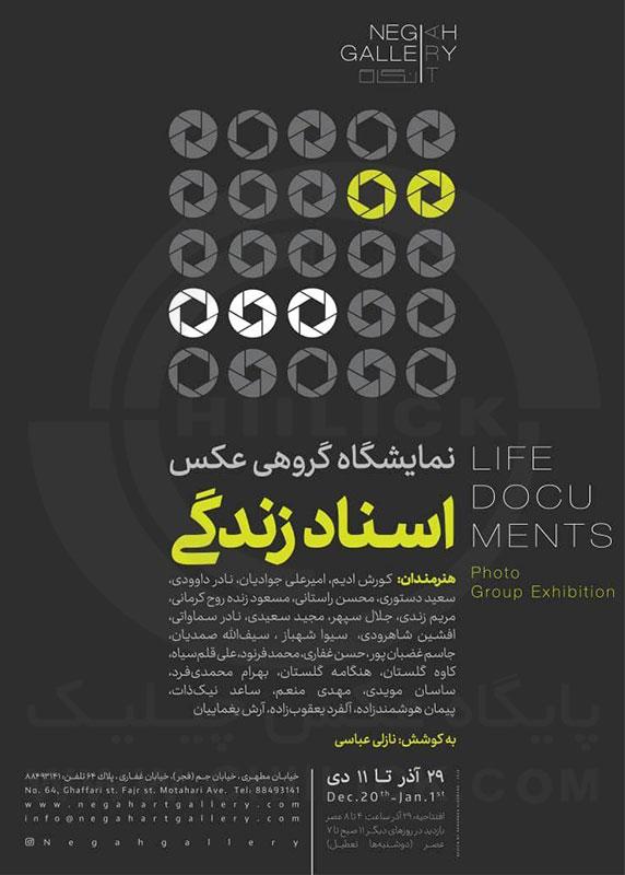 «اسناد زندگی» نمایشگاه عکسی متمایز