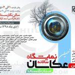 انجمن عکاسان استان گلستان