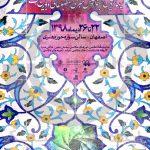 چهاردهمین جشنواره عکس خبری در اصفهان