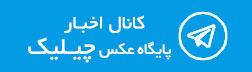 کانال تلگرام چیلیک