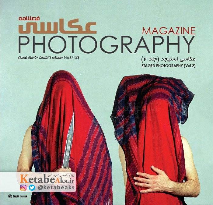 ششمین شماره نشریه فصلنامه عکاسی با موضوع عکاسی استیجد