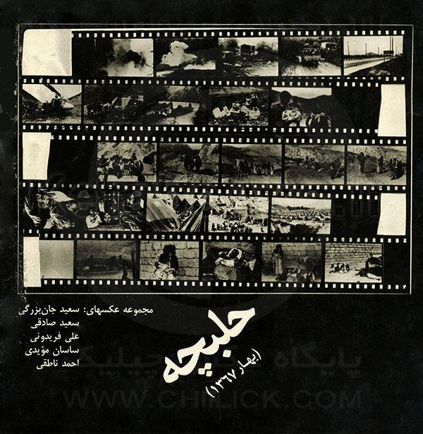 جلد کتاب عکس حلبچه