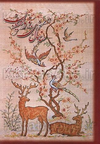 کتاب صد سال زری بافی در ایران